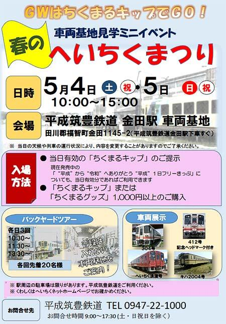平成筑豊鉄道,金田車両基地見学イベント「春のへいちくまつり」開催