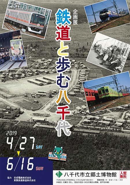 八千代市立郷土博物館で,第1回企画展「鉄道と歩む八千代」を開催