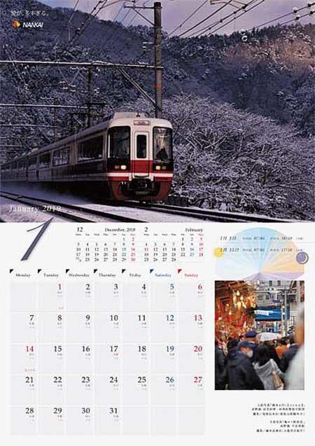 「2020 南海カレンダー」掲載写真を募集