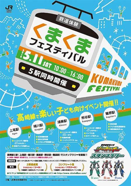 JR東日本高崎支社,「くまくまフェスティバル」実施