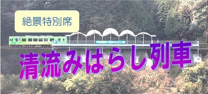 錦川鉄道で「清流みはらし列車」運転