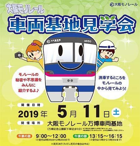「大阪モノレール 車両基地見学会」開催