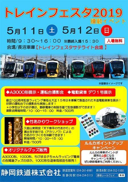 静岡鉄道長沼車庫で「トレインフェスタ2019連動イベント」開催