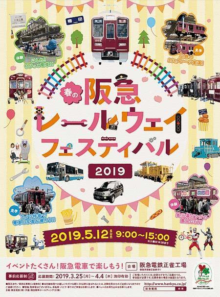 阪急「春のレールウェイフェスティバル2019」開催