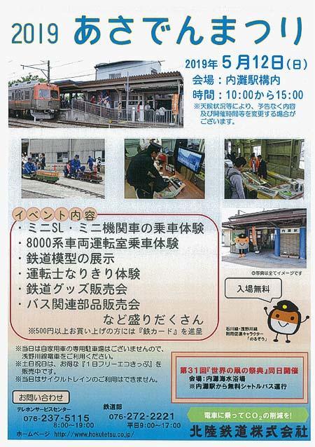 北陸鉄道「2019あさでんまつり」開催