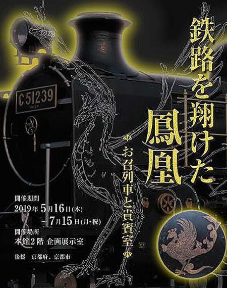 京都鉄道博物館で,春の企画展「鉄路を翔けた鳳凰~お召列車と貴賓室~」開催