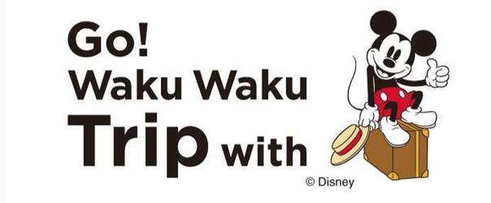 JR九州,「九州の旅が楽しくなる、Waku Waku の絵」を募集