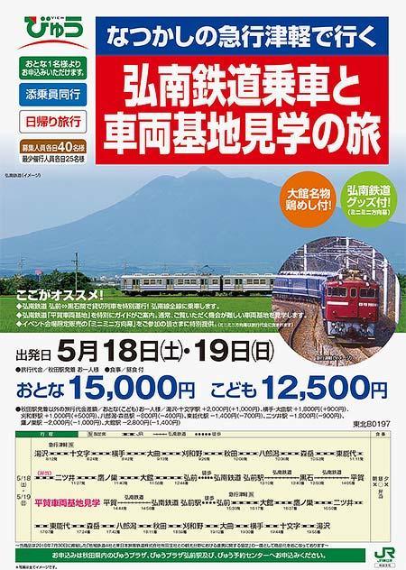 「なつかしの急行津軽で行く 弘南鉄道乗車と車両基地見学の旅」参加者募集