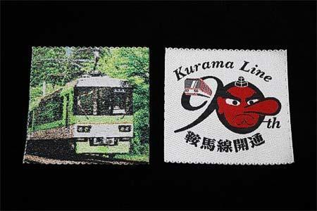 叡山電鉄・川島織物セルコン「えいでんハイク〜鞍馬線開通90周年記念ハイク〜」開催