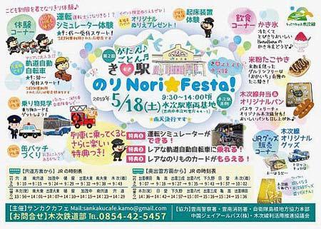 木次駅車両基地で『第2回 がたん♪ごとん♬き♡駅「のりNori★Festa」』開催
