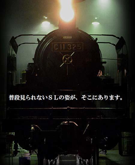 真岡鐵道「SL検修庫特別公開」実施