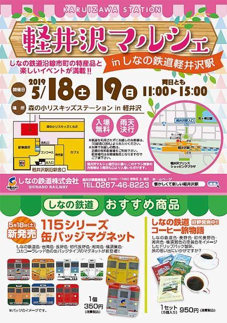 しなの鉄道で「軽井沢マルシェ in 軽井沢駅」開催