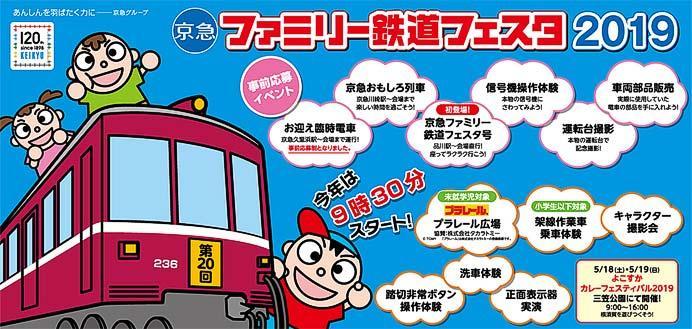 「京急ファミリー鉄道フェスタ2019」開催