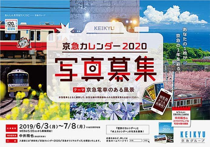 「京急カレンダー2020」の写真を募集