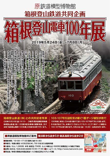原鉄道模型博物館で箱根登山鉄道共同企画「箱根登山電車100年展」開催