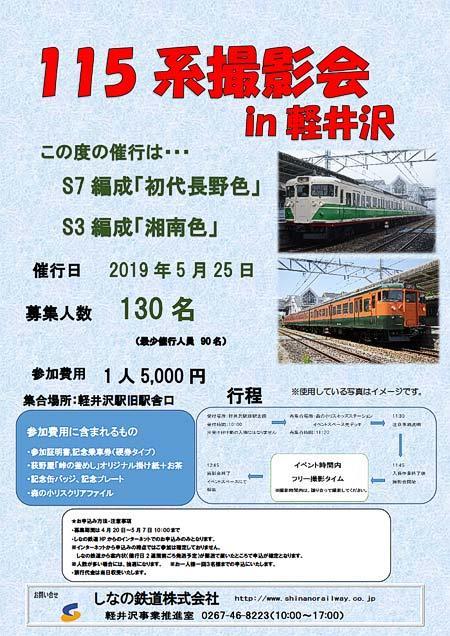 しなの鉄道で「115系撮影会 in 軽井沢 S7編成・S3編成」開催