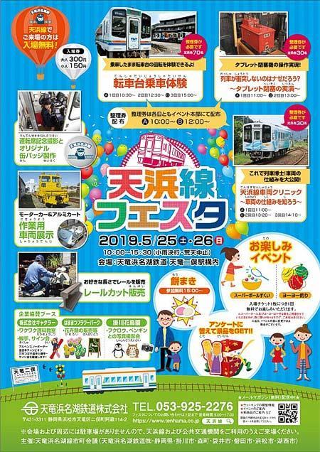 「天浜線フェスタ2019」開催