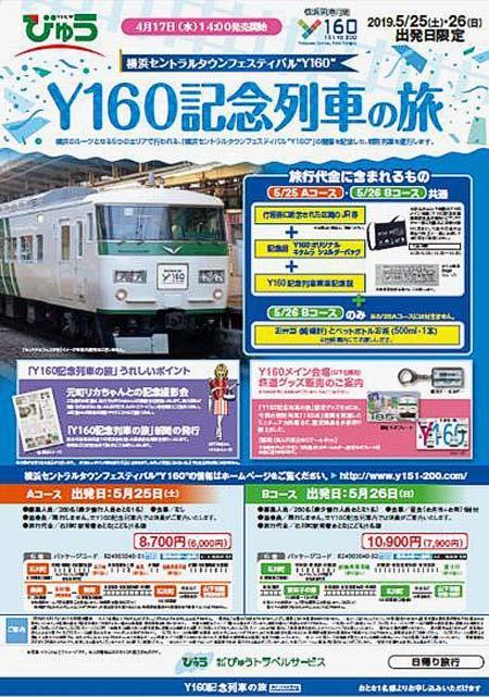 「横浜セントラルタウンフェスティバルY160記念列車の旅」発売