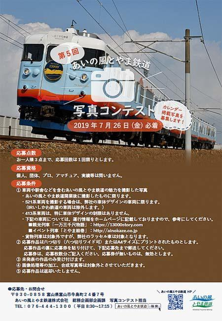 「第5回 あいの風とやま鉄道写真コンテスト」作品募集