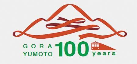 箱根登山鉄道,「箱根湯本―強羅間開業100周年キャンペーン」実施