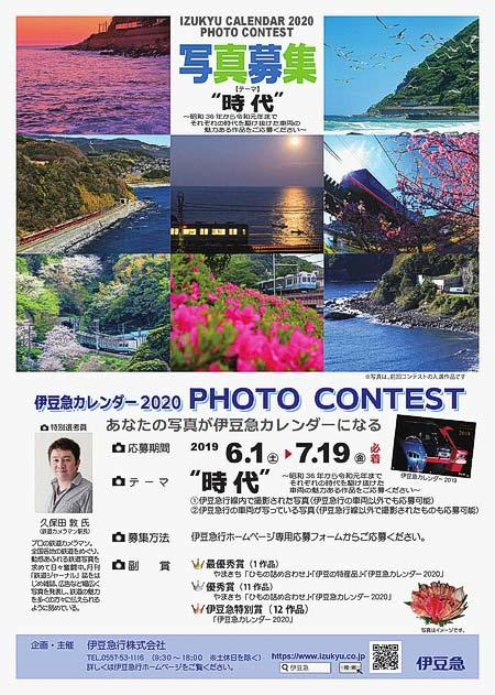 「伊豆急カレンダー2020 PHOTO CONTEST」作品募集