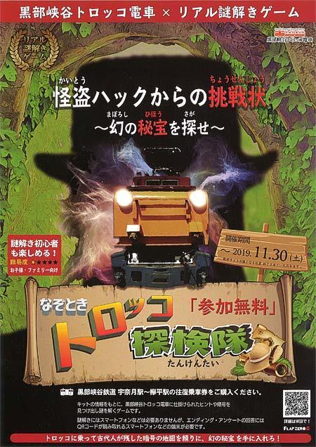 「黒部峡谷トロッコ電車×リアル謎解きゲーム 怪盗ハックからの挑戦状 ~幻の秘宝を探せ~」開催