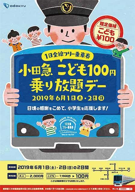 「小田急 こども100円乗り放題デー」を実施