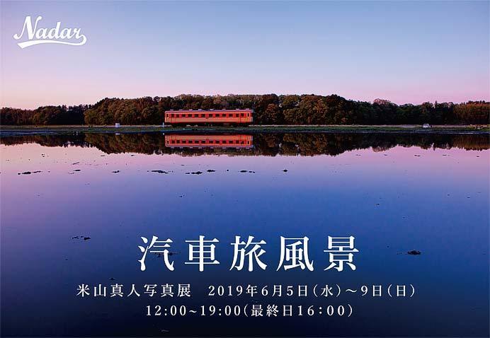 米山真人写真展「汽車旅風景」開催