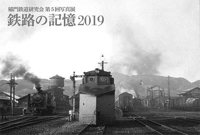 稲門鉄道研究会第5回写真展「鉄路の記憶2019」開催