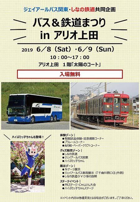 ジェイアールバス関東・しなの鉄道 共同企画「バス&鉄道まつり in アリオ上田」開催