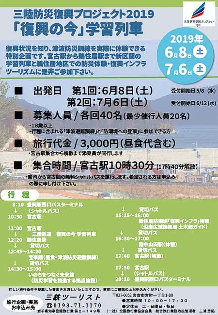 三陸鉄道,『「復興の今」学習列車』への参加者募集