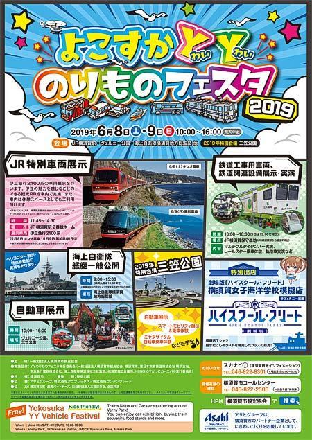 JR横須賀駅などで「よこすかYYのりものフェスタ2019」開催
