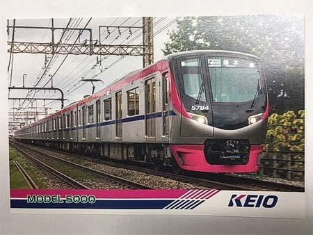 京王5000系カード