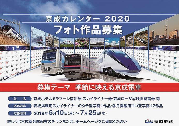 「京成カレンダー 2020」作品募集