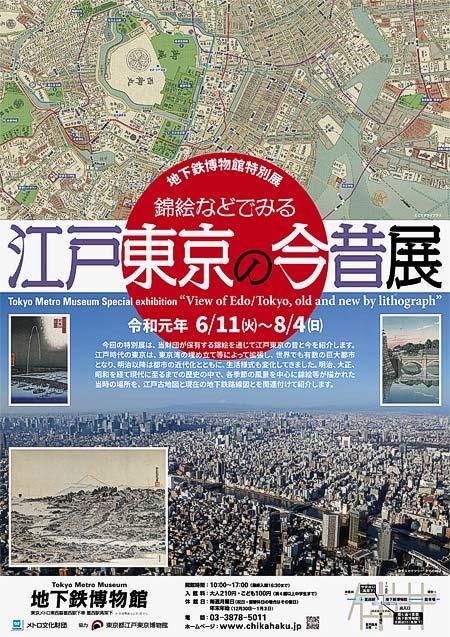 地下鉄博物館で特別展「錦絵などでみる江戸東京の今昔展」開催