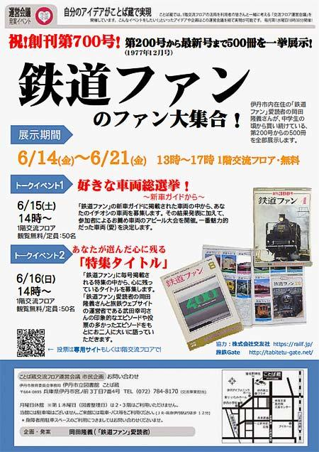伊丹市立図書館 ことば蔵で『祝!創刊700号!「鉄道ファン」のファン大集合』開催