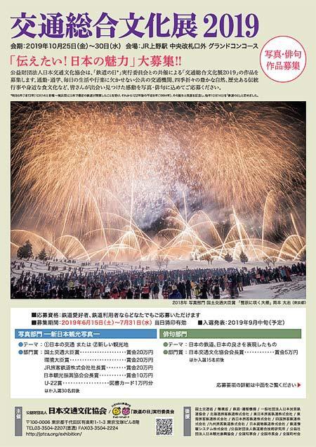 「交通総合文化展2019」作品募集