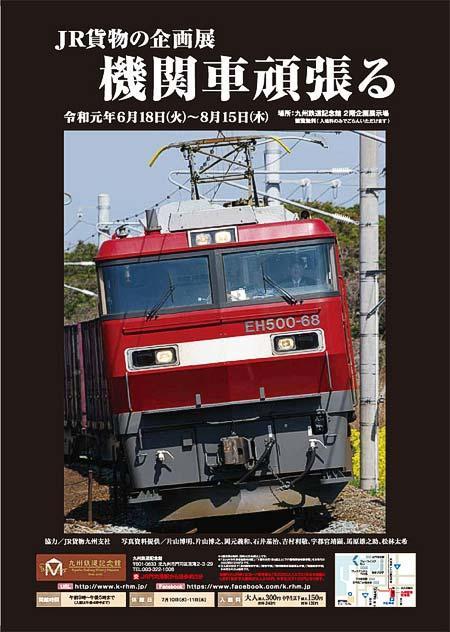九州鉄道記念館,『JR貨物の企画展「機関車頑張る」』開催