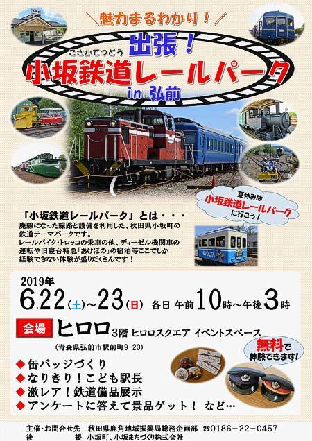 「出張! 小坂鉄道レールパーク in 弘前」開催