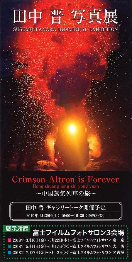 刈谷市美術館で,田中晋写真展「Crimson Altron is Forever 〜中国蒸気列車の旅〜」開催