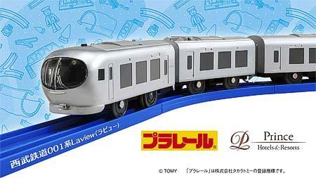 プラレール西武鉄道「Laview(ラビュー)」