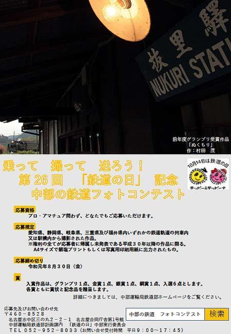 『第26回「鉄道の日」記念 中部の鉄道フォトコンテスト』開催