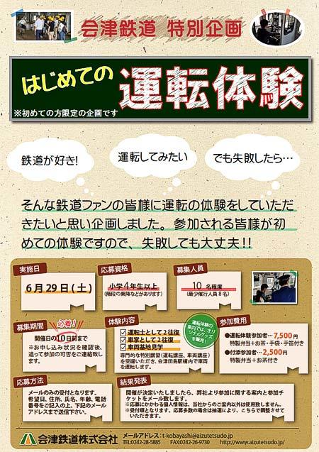 会津鉄道「特別企画 はじめての運転体験」開催