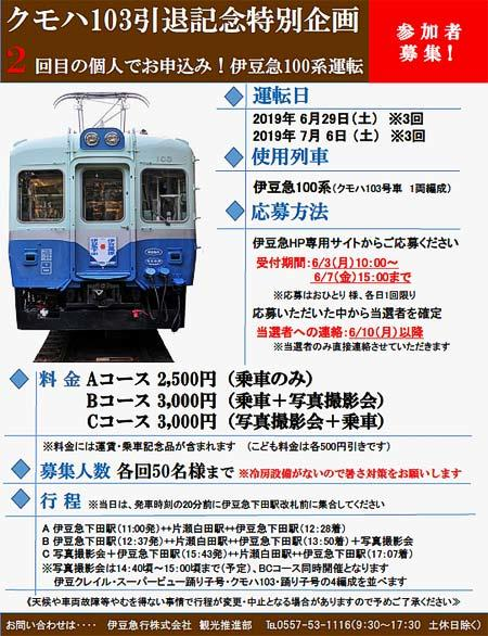 伊豆急,クモハ103引退記念企画第3弾として個人向け特別運転(事前申込形)を実施