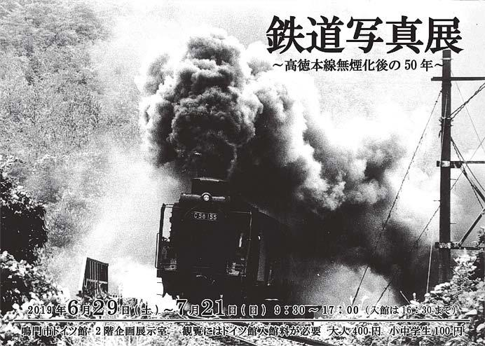 鳴門市ドイツ館「鉄道写真展~高徳本線無煙化後の50年~」開催