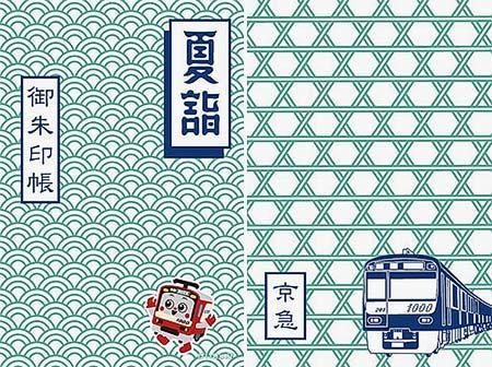190630_keikyu_goshuin.jpg