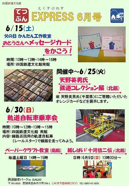 四国鉄道文化館で「軌道自転車乗車会」など開催