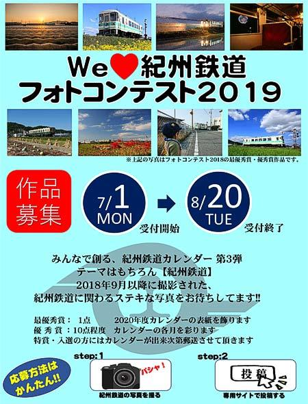 「We ♡ 紀州鉄道 フォトコンテスト2019」作品募集