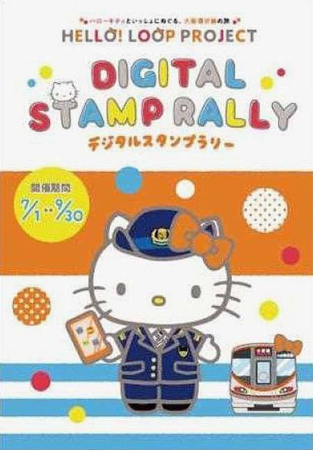 JR西日本「ハローキティ×大阪環状線 デジタルスタンプラリー」開催