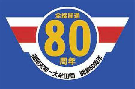 「天神大牟田線全線開通80周年」記念ヘッドマークデザイン
